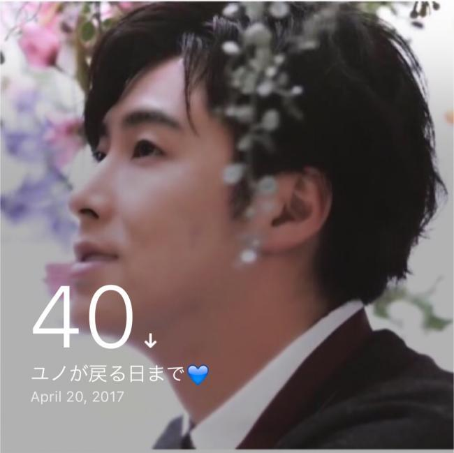 ユノ40日_convert_20170311005806
