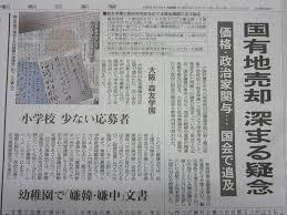 森友学園をめぐる新聞記事
