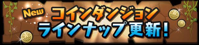 add_coin_dungeon_201703302048346cf.jpg
