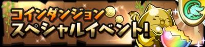 coin_sp_event_tree_201704201715036cc.jpg
