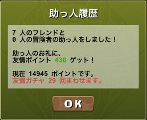 friendgacha-upper_03-s.jpg