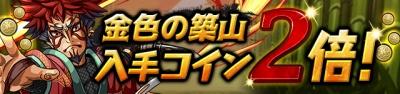 konjiki_2x_20170303173652af1.jpg