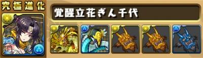 sozai_ginchiyo.jpg
