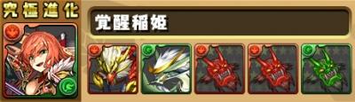 sozai_inahime.jpg