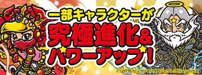top_shinka_2017032916144599f.jpg