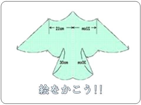鳥型凧の作り方3