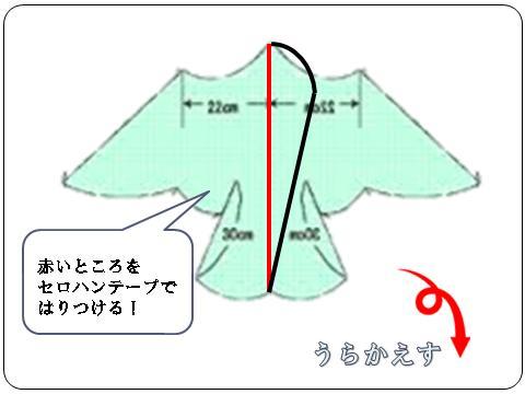 鳥型凧の作り方4