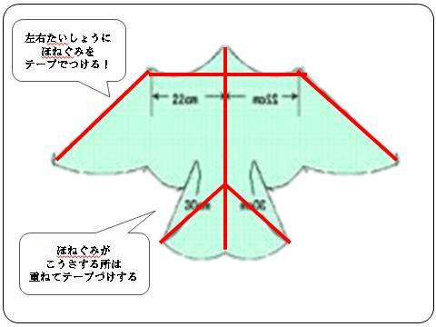 鳥型凧の作り方5