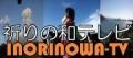 inorinowa-tv_2017030409265784c.jpg
