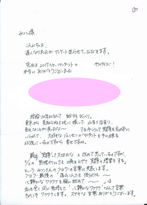 (20170314)MM様-P-2017-green-letter-1-500-2