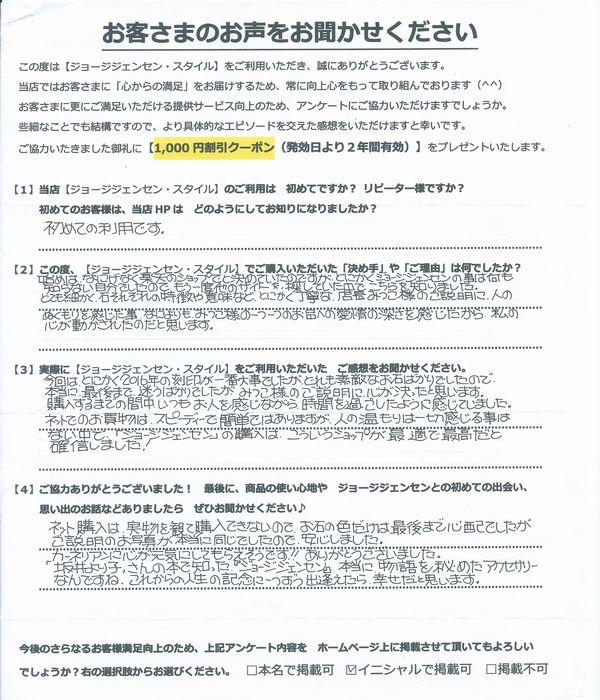 (20161125)IY様-P-2016-carnelian-re