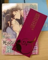blog_mitsuyume_shiori1.jpg