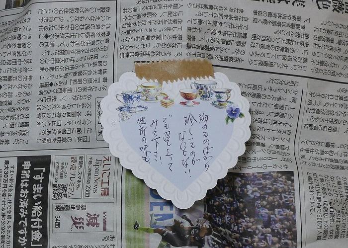 徳島の友より荷物、メッセージ 29.2.28
