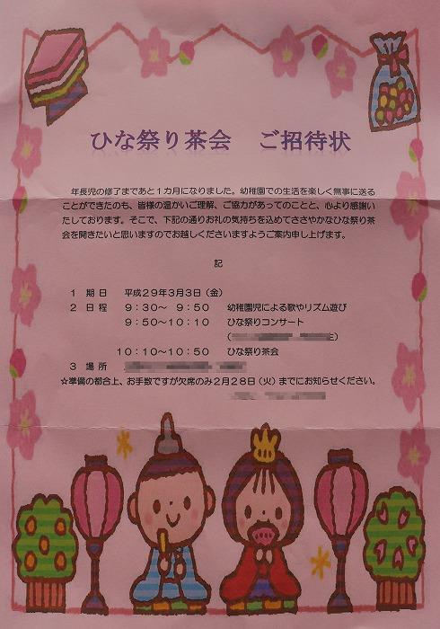 雛祭り案内下幼 29.3.3