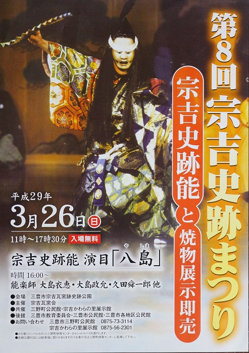 第8回宗吉史跡まつり ポスター 29.3.21