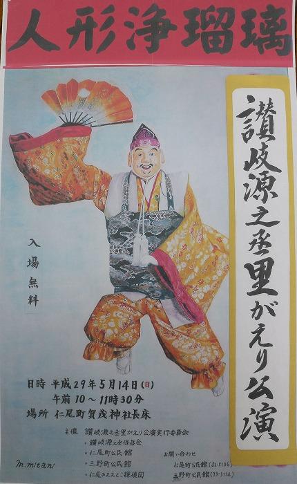 讃岐源之丞里帰り公演 29.4.24