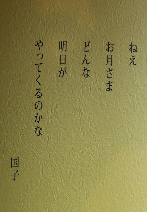 冊子の表紙にお月様 29.4.27