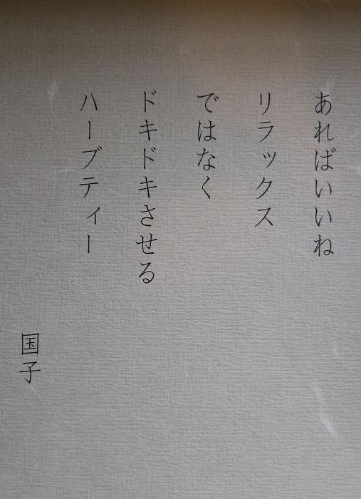 友達の詩歌展 ハーブティー 29.4.27