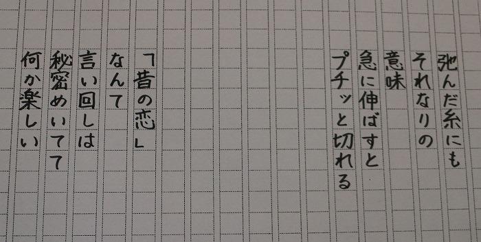 詩歌展 昔の恋 国子 29.4.27