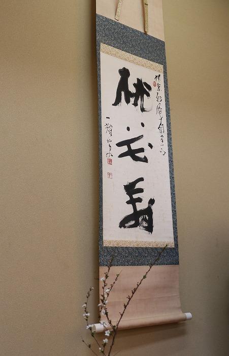 幼稚園大見茶会 29.3.8