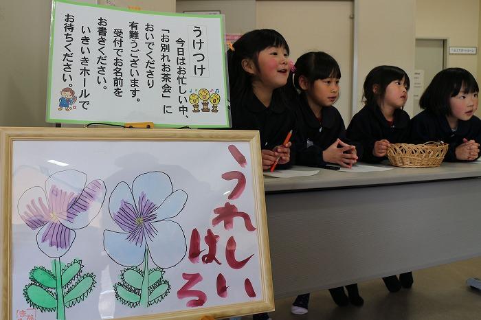 嬉しい春 お茶会 29.3.8
