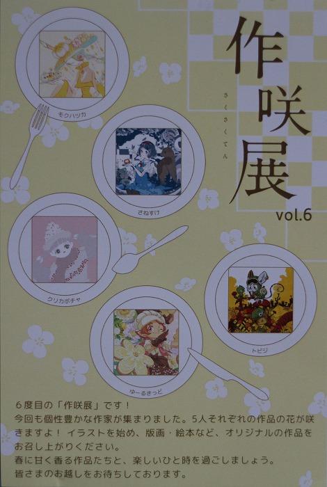 作咲展 マリンウェーブ 29.3.11