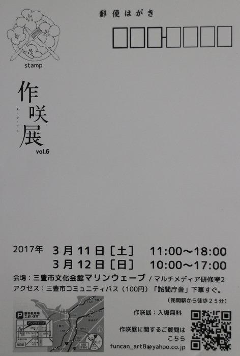 作咲展12日夕方まで 29.3.11