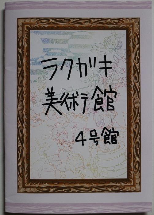 お土産買って 500円 29.3.11