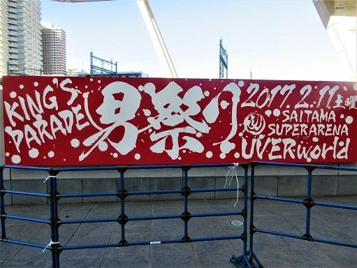 170211-202男祭り(S)