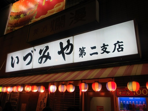 170224-021いづみや(S)