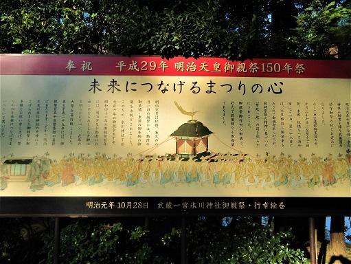170226-202明治天皇(S)