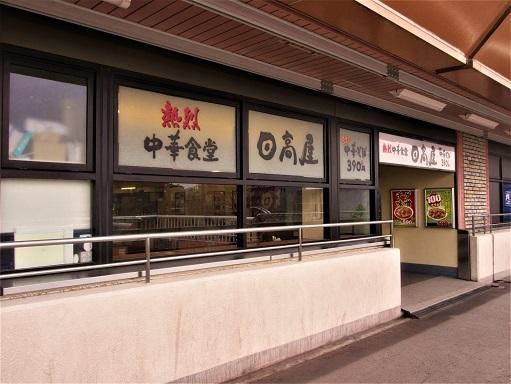 170304-101日高屋(S)