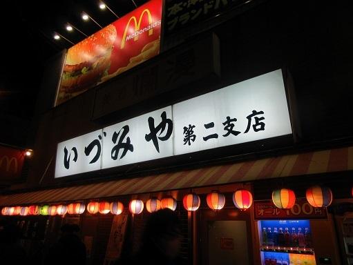 170310-001いづみや(S)