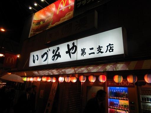 170331-101いづみや(S)