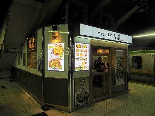 170401-001中山道(S)
