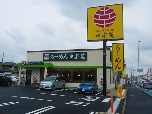 170401-101幸楽苑(S)