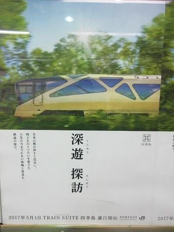 170409-202四季島T(S)