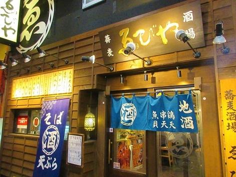 170419-101えびや(S)