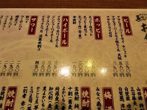 170419-102酒メニュー(S)