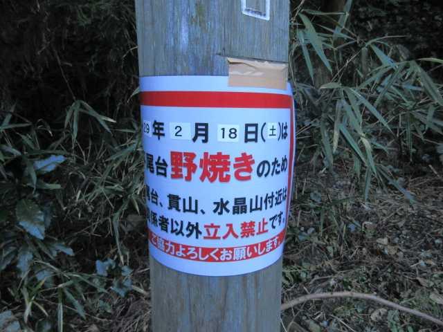 IMG8173JPG登山禁止