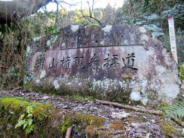 IMG8313JPG参拝道入り口ゴール