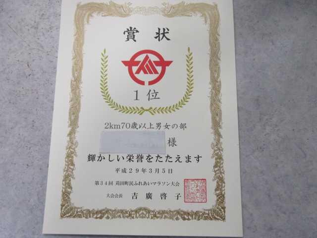 IMG8814JPG年齢別で今年も入賞です