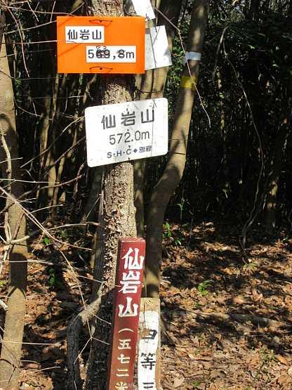 IMG8953JPG三角点のある標識