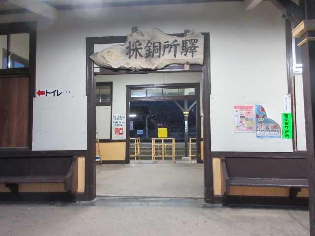 IMG9079JPG夜明けの採銅所駅