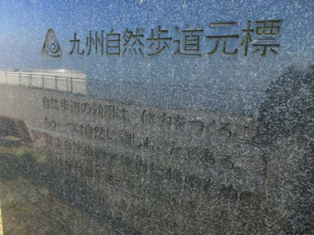 IMG9191JPG九州自然歩道起点