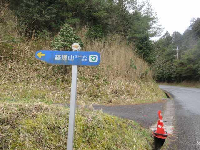 IMG9321JPG経ケ岳へ