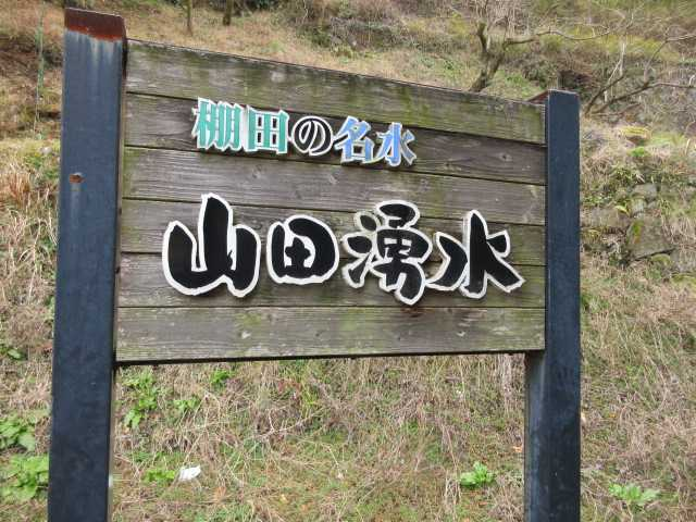 IMG9335JPG山田湧水にゴール