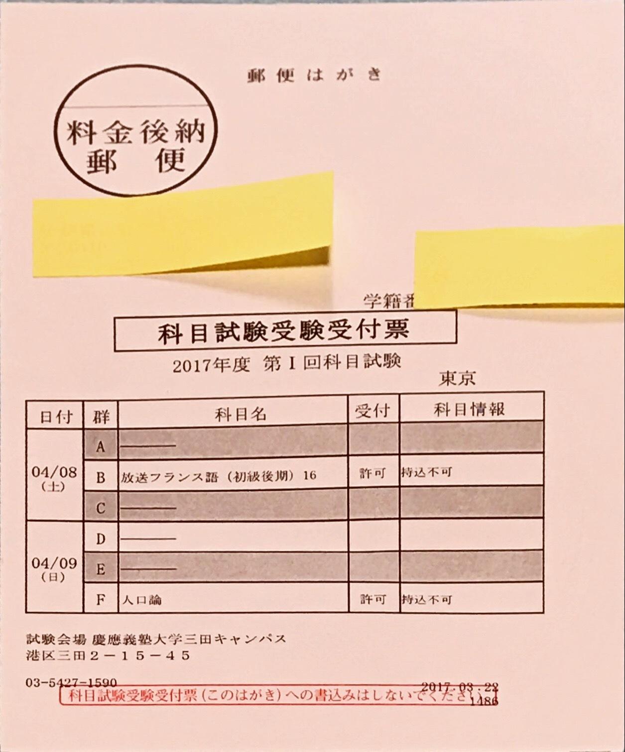 201704受験票