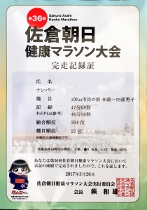 2017佐倉朝日健康マラソン記録証