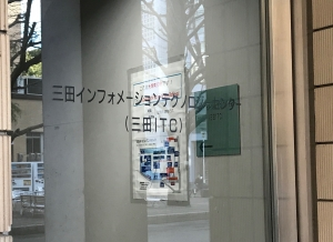 三田ITC